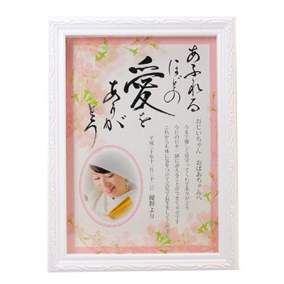 おじいちゃん おばあちゃんへ贈る感謝ボード「桜華(おうか)」/祖父母へのプレゼント