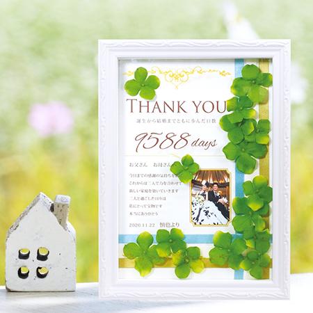 お花アレンジ感謝ボード「ラインナチュラル」 / 結婚式両親へのプレゼント