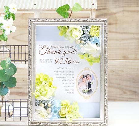感謝ボード「ルチーアブルー」結婚式両親プレゼント