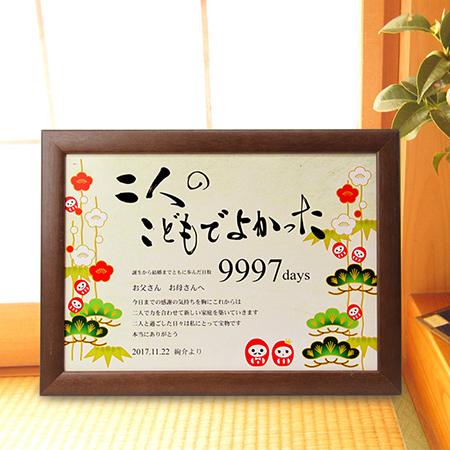 感謝ボード(デザインコレクション)「松だるま」/メモリアルタイプ(日数入り)/結婚式両親へのプレゼント