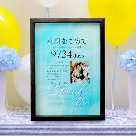 感謝ボード「レースブルー」/メモリアルタイプ(日数入り)結婚式両親へのプレゼント