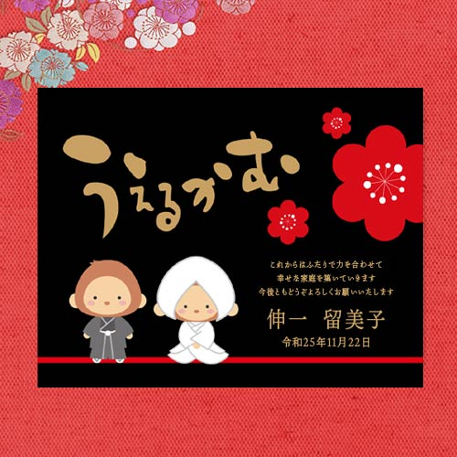 For the welcome Board hand-made design paper Zodiac (kimono) arrives soon, wedding welcome Board