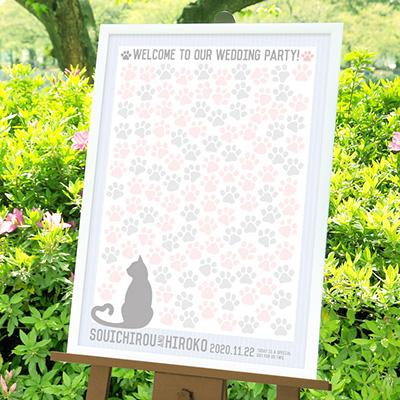 寄せ書きメッセージボード「にくきゅうキャット(猫)」【B2サイズ(120名様用)】/パーティー/イベント/結婚式