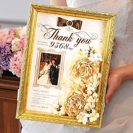 フラワー感謝ボード「ローザンヌ 」/結婚式両親へのプレゼント