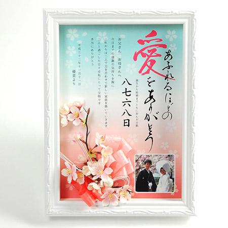 感謝ボード「宴桜(うたげざくら)」花アレンジ/結婚式両親へのプレゼント