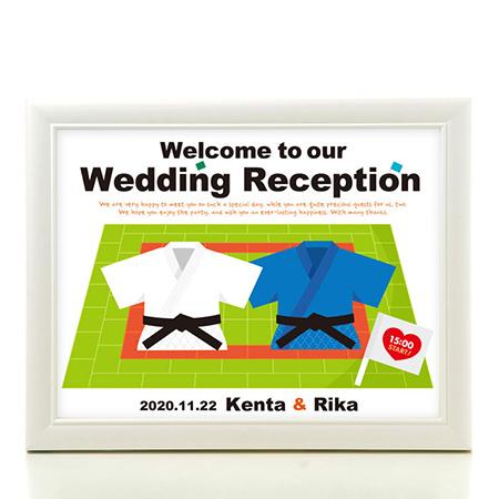 スポーツウェルカムボード パールフレーム「柔道」/結婚式