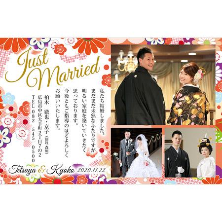 「結婚報告はがき」WP-81(凛華(りんか))(50部)(私製はがき)