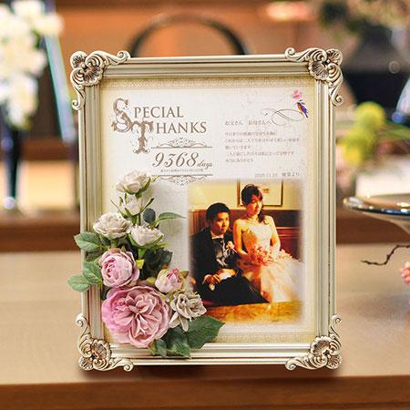 お写真入りフラワー感謝ボード「アンティークローズ」/結婚式両親へのプレゼント