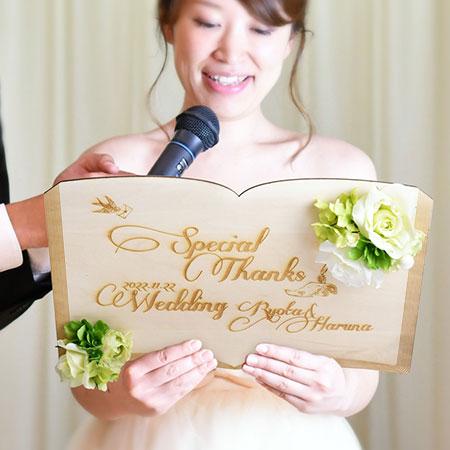 花嫁の手紙 木製レーザー刻印「フォレストブック」結婚式