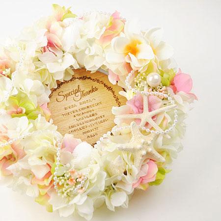 【メッセージ入りギフト】リースフラワー「シェリーナ スイート」/結婚式両親へのプレゼント