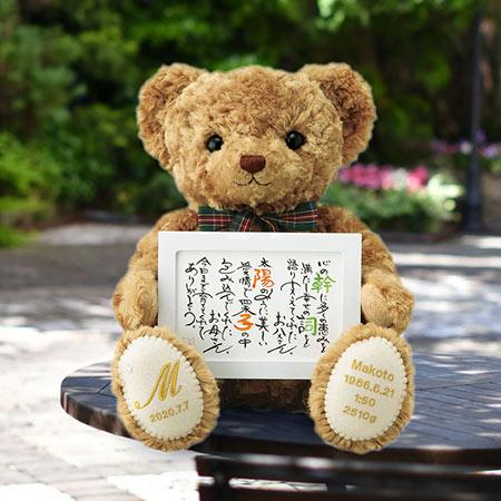 【名詩(なうたタイプ)】体重ベア・ウェイトベアー「ハローネ」 |両親へのプレゼント