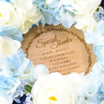 【メッセージ入りギフト】リースフラワー「キャンディローズ ブルー」/結婚式両親へのプレゼント