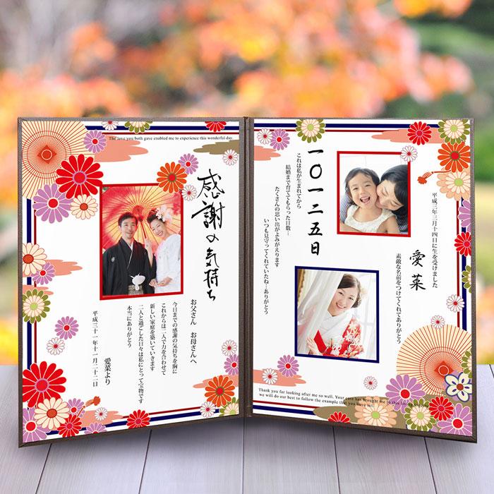 子育て感謝状「メモリアルブック」えらべるデザイン≪和≫  結婚式 両親へのプレゼント