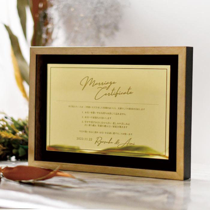 結婚証明書 人前式 オリジナル 結婚 誓約書 人前 誓い 証明 ミラー 彫刻 アクリルミラー 結婚証明書 「ゴールドプレート」 ふたりの誓い 約束 家族婚 少人数婚 入籍記念 結婚記念