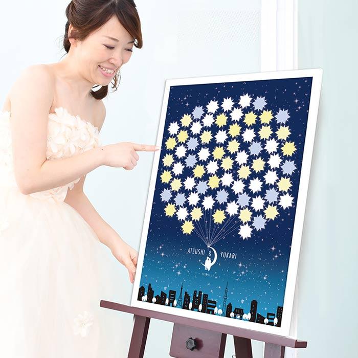 寄せ書きメッセージボード「星空」【A2サイズ(70名様)】/結婚式ウェルカムボード