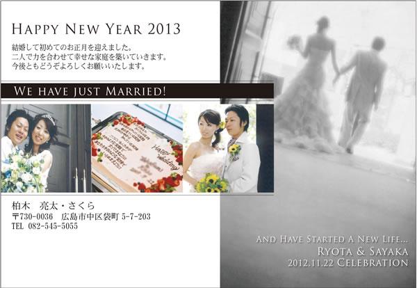 【結婚報告はがき兼年賀状】02ブラックお年玉付年賀ハガキ代含
