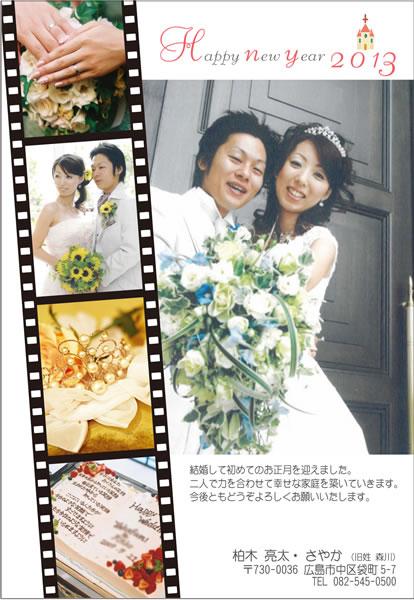 【結婚報告はがき兼年賀状】25ホワイト(50枚)お年玉付年賀ハガキ代含