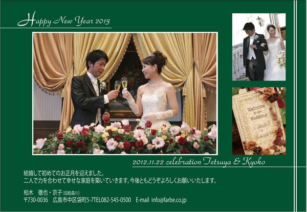 【結婚報告はがき兼年賀状】31グリーン(50枚)お年玉付年賀ハガキ代含