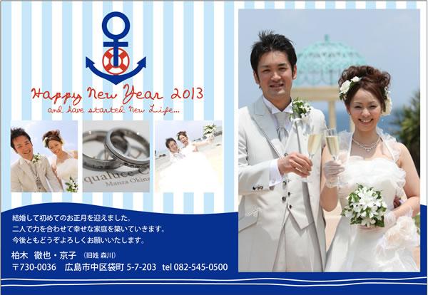 【結婚報告はがき兼年賀状】46マリン(50枚)お年玉付年賀ハガキ代含