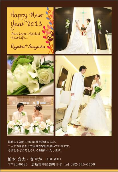【結婚報告はがき兼年賀状】53 リーヴェ(50枚)お年玉付年賀ハガキ代含