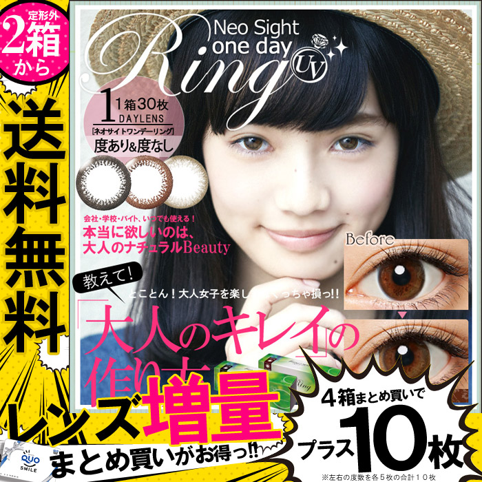 """""""Neo Sight One day Ring"""" 4 box set (4 box 120 pieces) DIA14.0mm/±0.00~-10.00/ 3color/Daily Disposable Colored Contact Lenses"""