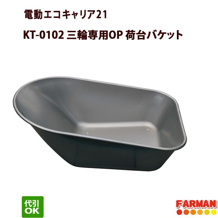 オプション バケット荷台 (三輪タイプ・電動エコキャリア21専用)