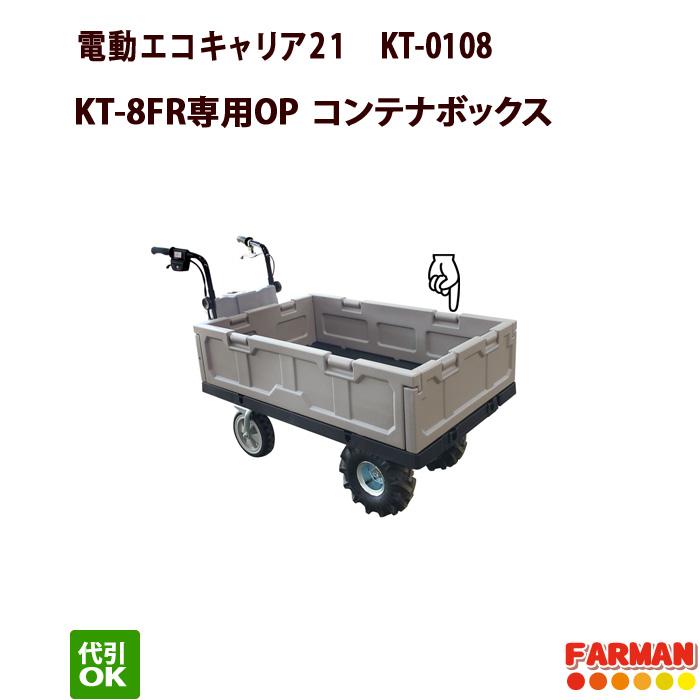 オプション コンテナボックス(四輪タイプ・エネトラ 4 電動エコキャリア21専用)