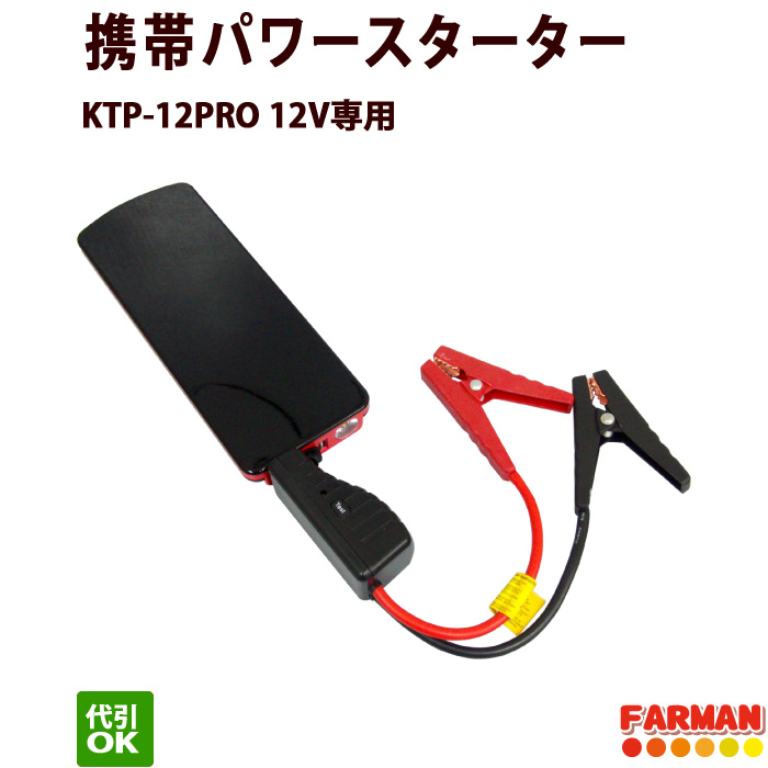 強力モバイルバッテリーに!携帯バッテリーチャージャー 12V専用 KTP-12PRO バッテリー上がり スマホ充電