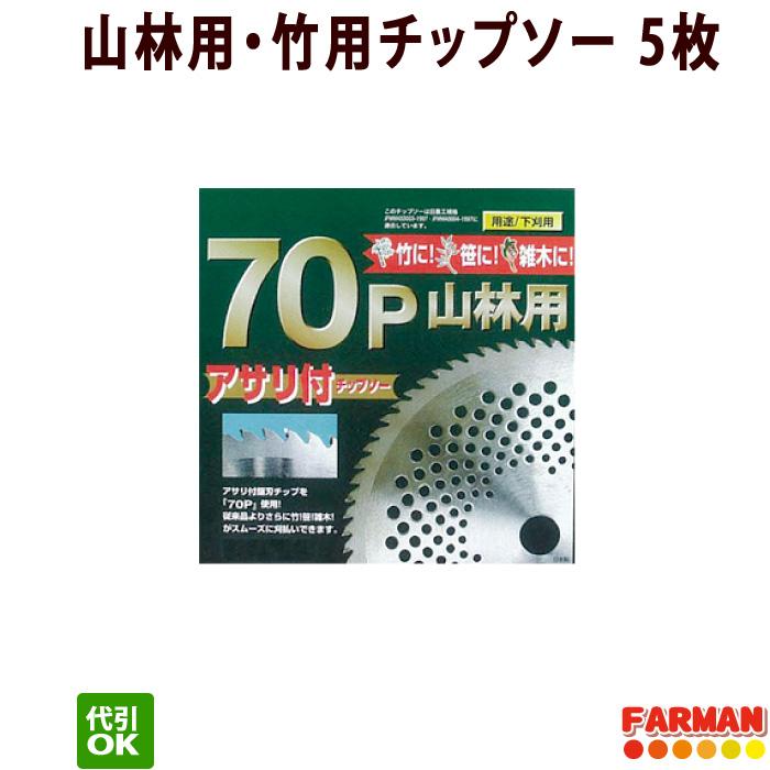フジ鋼業 70P山林用チップソー 255×70P 山林用・竹用チップソー 5枚セット