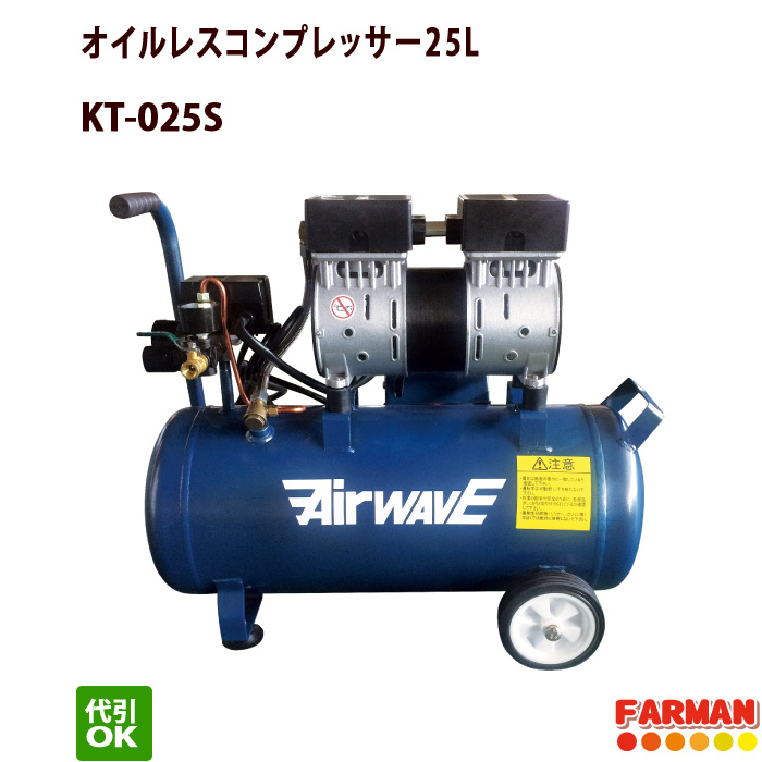 静音 オイルレスコンプレッサー25L【代引OK】