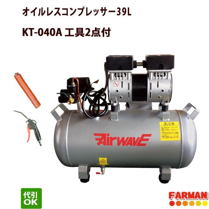 静音・アルミ製タンク オイルレスコンプレッサー39L工具2点付【代引OK】