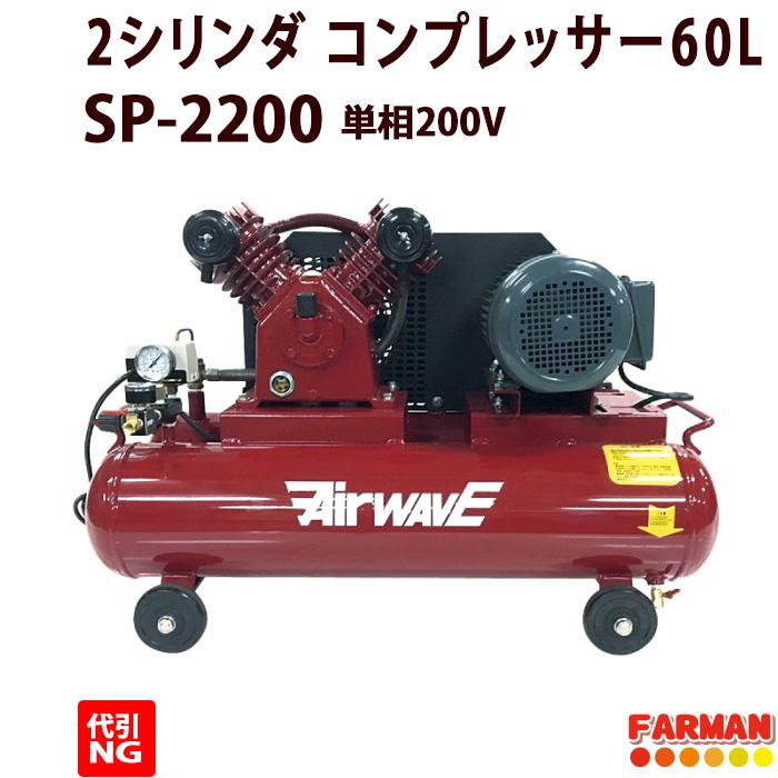 ベルト式エアーコンプレッサー 60L 単相200V仕様【代引NG】