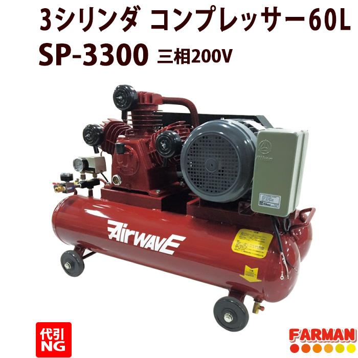 ベルト式エアーコンプレッサー 60L 3相200V仕様【代引NG】