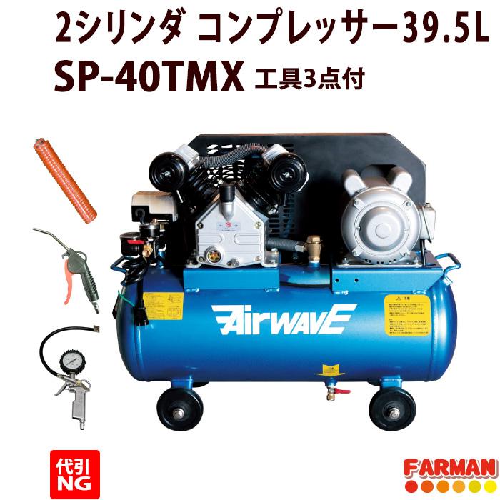 ベルト式エアーコンプレッサー 39.5Lエアー工具3点セット付【代引NG】