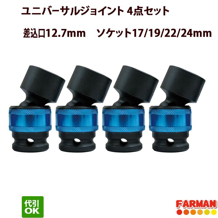 ユニバーサルジョイント 4点セット 差込口12.7m ソケット17mm・19mm・22mm・24mm