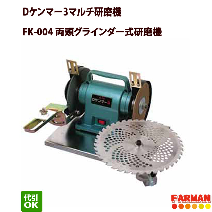 フジ鋼業 Dケンマー3マルチ研磨機 両頭グラインダー式研磨機 チップソー研磨機 FK-004