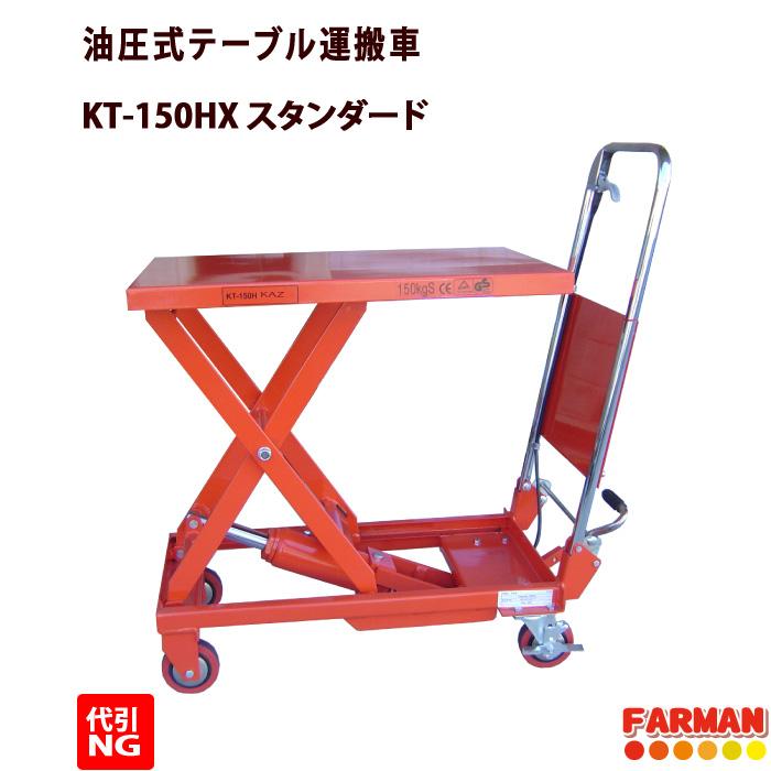 油圧式テーブル運搬車 150kg 【代引OK】