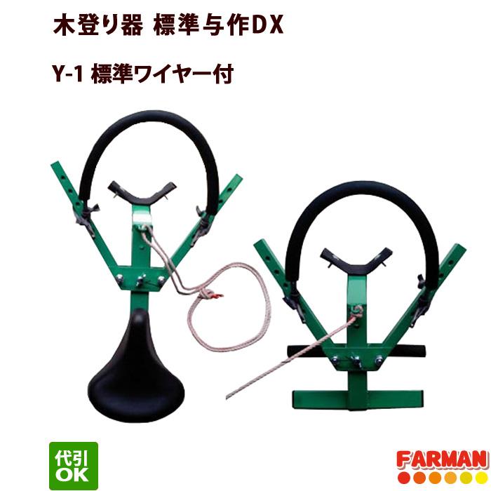 木登り器 標準与作DX(5穴タイプ)標準ワイヤー付【代引OK】