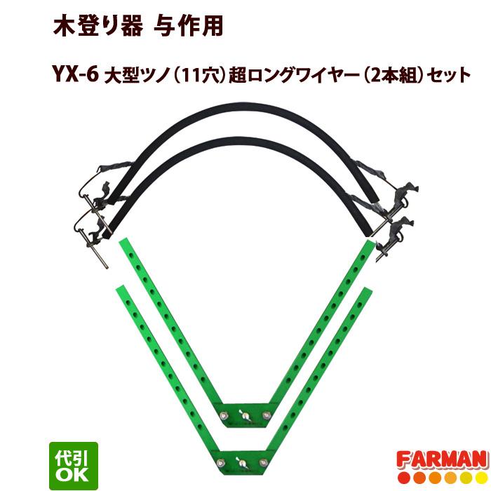 木登り器 与作用 大型ツノ(11穴)超ロングワイヤー(2本組)セット【代引OK】