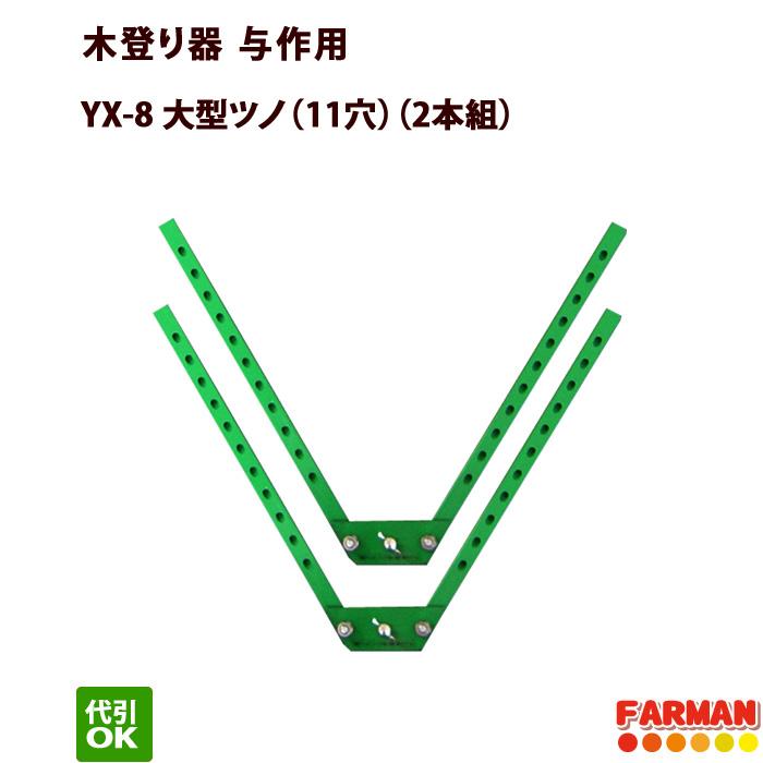 木登り器 与作用 大型ツノ(11穴)(2本組)【代引OK】