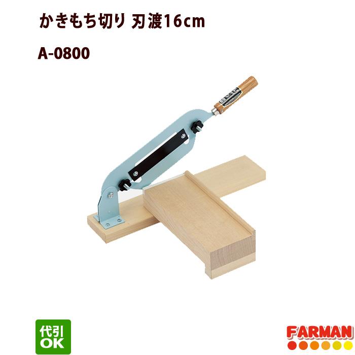 豊稔企販 かきもち切り 刃渡16cm A-0800