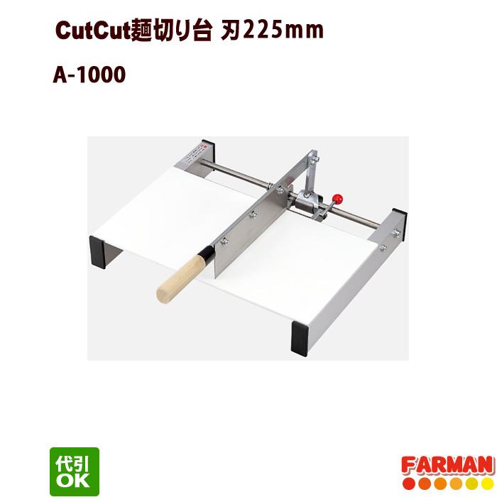 豊稔企販 CutCut麺切台 刃225mm 445×365mm A-1000