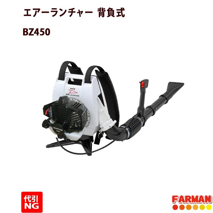 カーツ エアーランチャー 背負式 BZ450【代引NG】