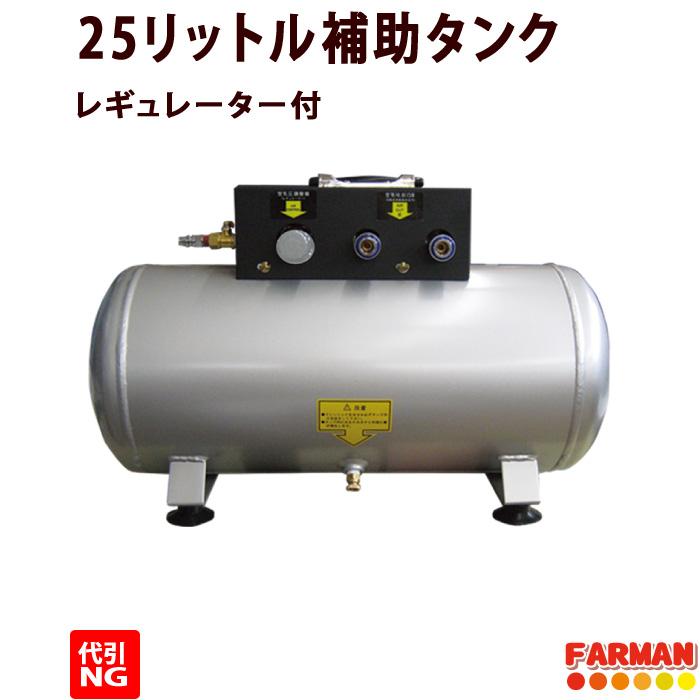 エアー補助タンク25L 【代引NG】
