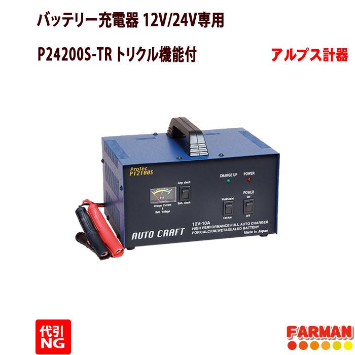 アルプス計器 バッテリー充電器12V/24V専用 トリクル機能付(24Vのトラック、トラクターなど大型車)【代引NG】