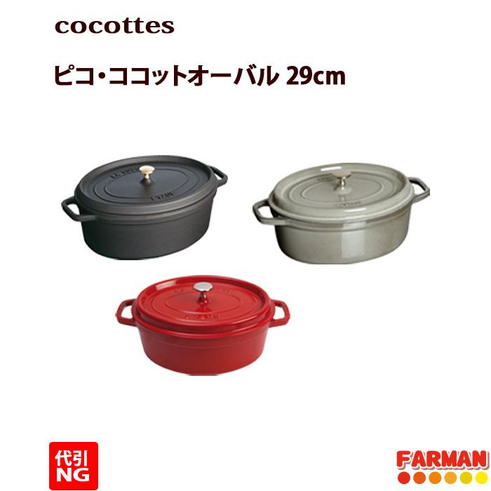 ピコ・ココットオーバル 29cm 4.2L(ブラック・グレー・チェリー)【代引NG】