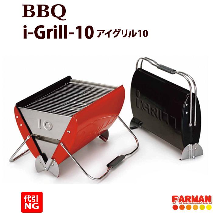 100%品質 ◆i-Grill 10 アイグリル10 10 本体:赤【代引NG】, ポップコーン工場 クローバー:71e23978 --- clftranspo.dominiotemporario.com