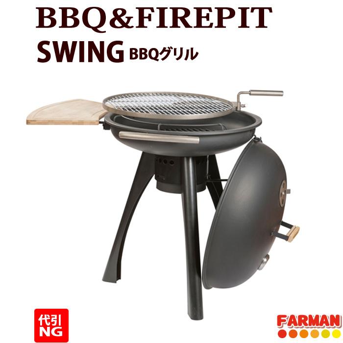 ◆スウィング BBQグリル DLD【代引NG】