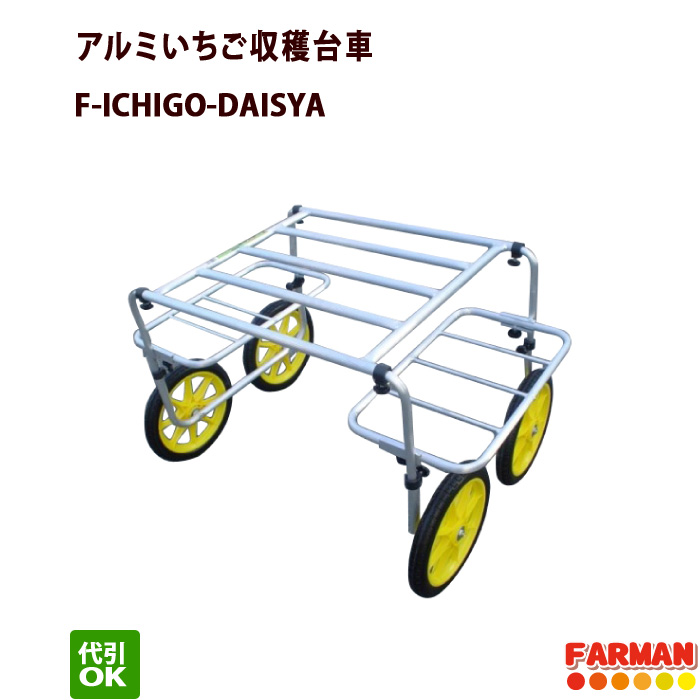 アルミ製いちご収穫台車 愛農 ICHIGO-DAI