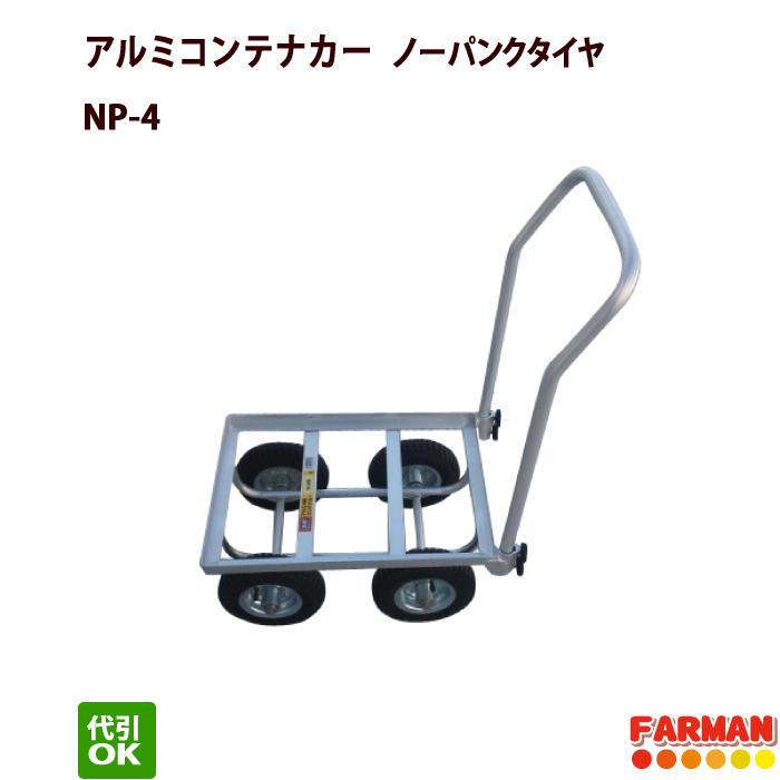 アルミコンテナカー ノーパンクタイヤ 愛農 NP-4